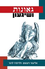 גאונות ושגעון מאת ולדימיר לרנר ואלי ויצטום